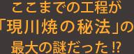 ここまでの工程が「現川焼の秘法」の最大の謎だった!?